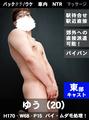 静岡県の売... ゆう・パイパンの写真