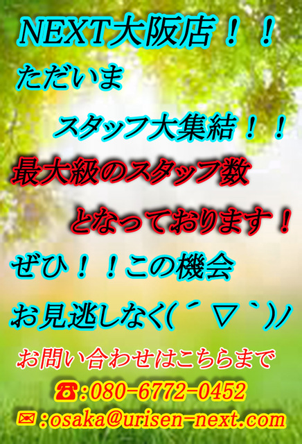 NEXT  大阪店