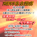 NEXT名古屋店のサムネイル