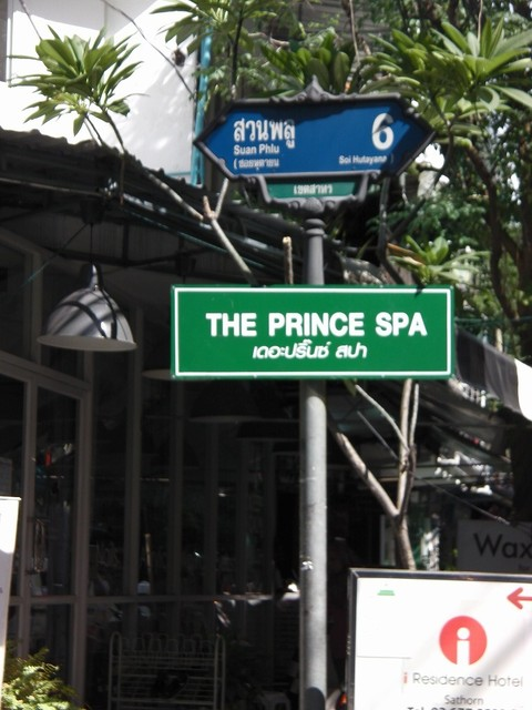 The Prince Men's Spaの写真