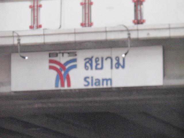 Siam Center Restroom Image