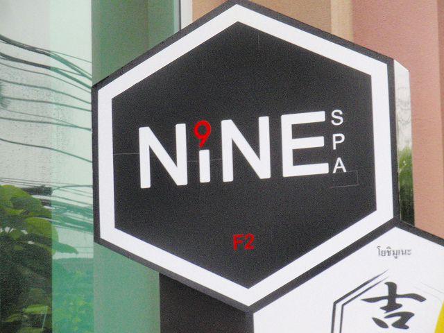 NINE SPA Image