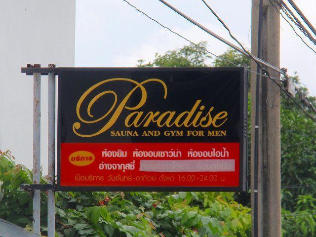 PARADISE SAUNAの写真