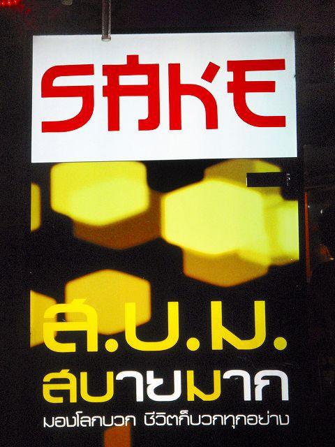 Sake Image