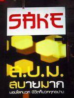 Sakeの写真