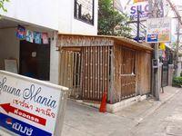 Sauna Mania Image