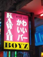 kawaii Boyz Image