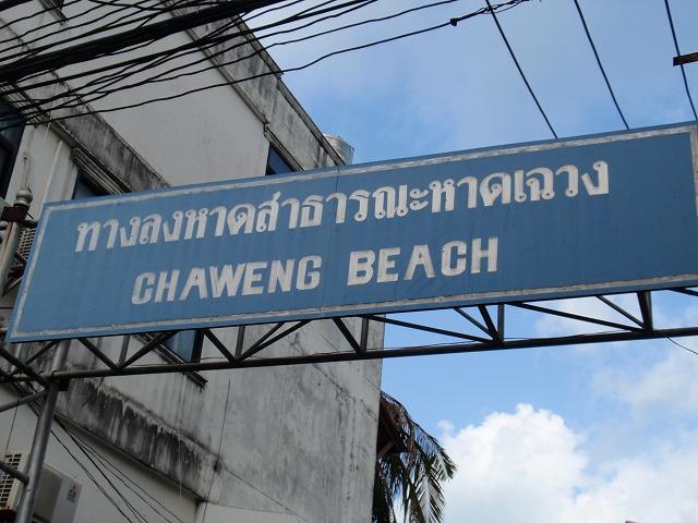 Chaweng Beachの写真