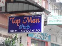Top Man Pub Image