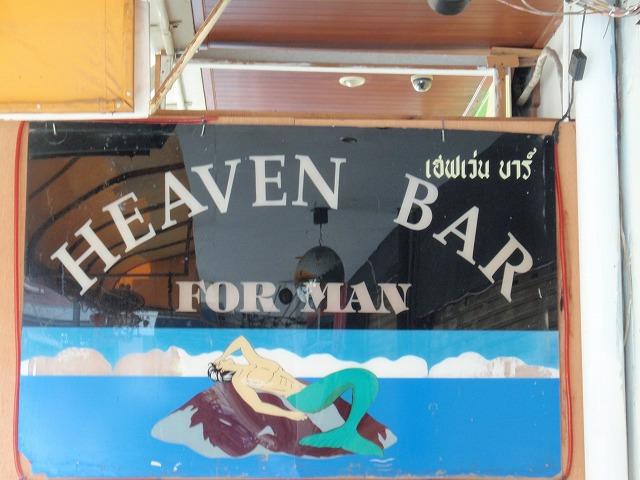 Heaven Bar