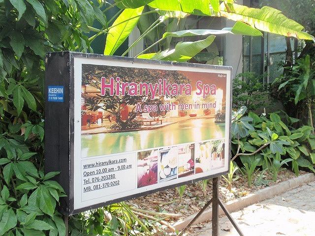 Hiranyikara Spa