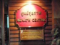 Ambassador Hotel Health C... Image