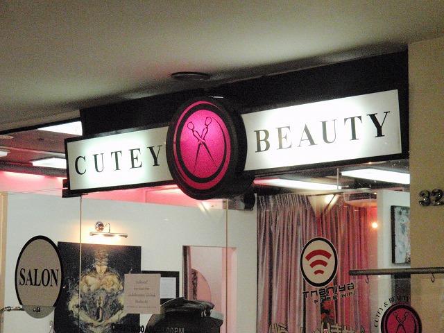 CUTEY & BEAUTYの写真
