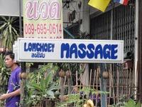ROMCHOEY Massage Image