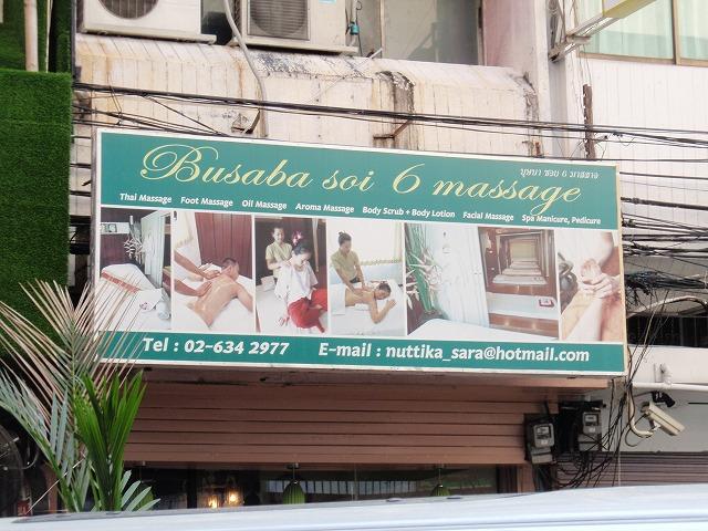 Busaba soi6 Massage