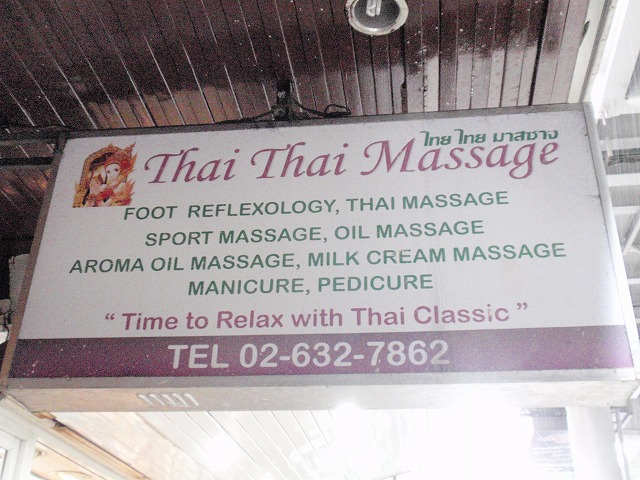 Thai Thai Massageの写真