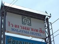 MALAYSIA HOTEL Image