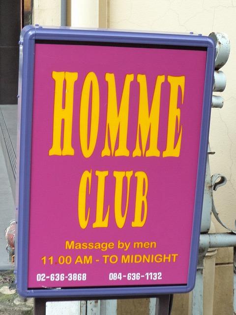 HOME CLUBの写真