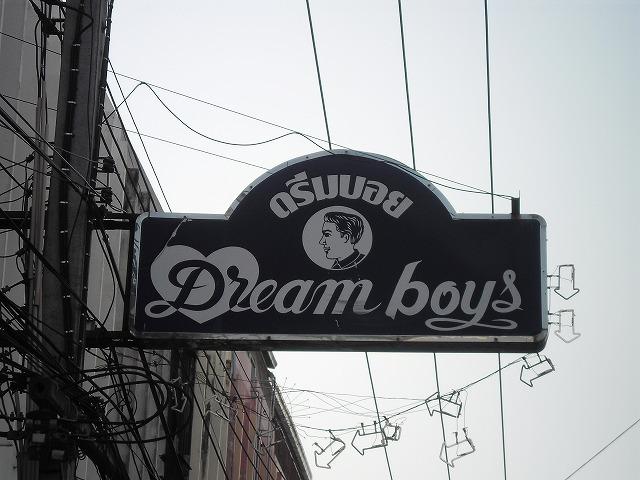 Dream Boy Image