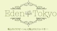 Eden-Tokyo 新宿店の写真
