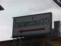 Phra Khanong Hotel / โรงแ...の写真