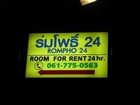 ROMPHO24