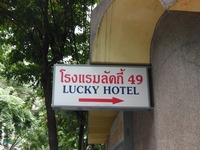LUCKY HOTELの写真