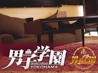 男子学園 横浜店の写真
