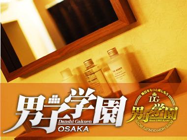 男子学園 大阪店