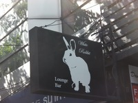 WHITE ROUNGE RABBIT BARの写真