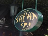 SHEWA SPAの写真