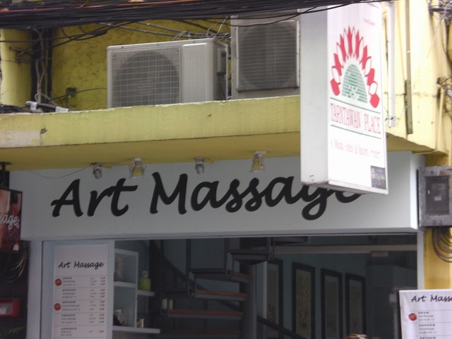 Art Massage Image