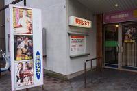 金沢駅前シネマ