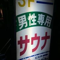 上野サウナ