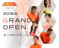 第一のチャクラ東京店