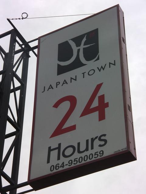 JAPAN TOWNの写真
