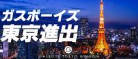 GASBOYS TOKYO limited sto...の写真