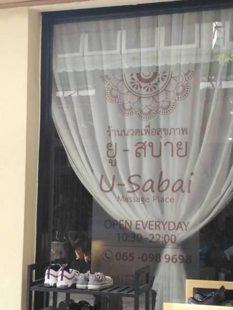 U-Sabaiの写真