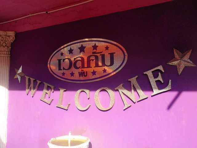 Welcome Pub & Karaoke