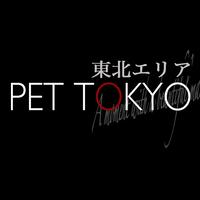 PET TOKYO 秋田の写真