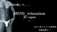 Menz Relaxation z-spaの写真