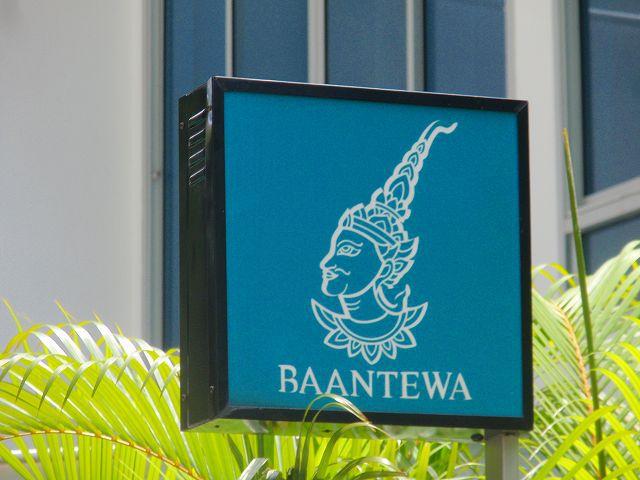 Baantewaの写真