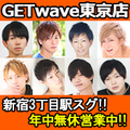 GETwave東京店のサムネイル