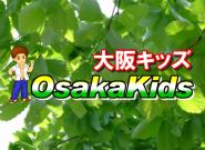 大阪キッズの写真