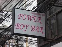 POWER BOYS BAR Image
