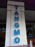 Tangmosの写真