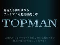 TOPMAN OSAKA 高級売り専の写真