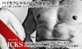 イケメン系ウリ専【Dicks】のサムネイル