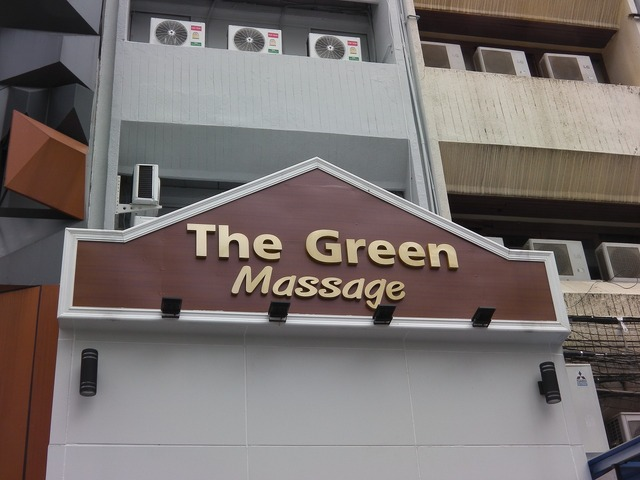 The Green Massage Image