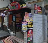 宝島24 町田店
